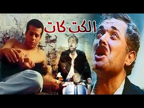El kitkat Movie - فيلم الكيت كات - اتفرج تيوب