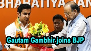 Ex-Indian cricketer Gautam Gambhir joins BJP - IANSINDIA