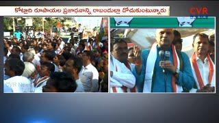 Congress Bharosa Yatra in Kadapa | Congress EX-Central Minister Pallam Raju Speech | CVR News - CVRNEWSOFFICIAL