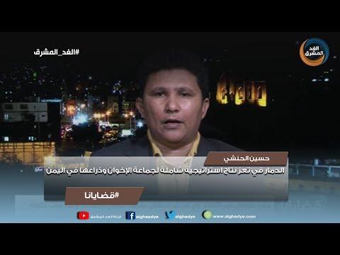 قضايانا | حسين الحنشي: الدمار في تعز نتاج استراتيجية شاملة لجماعة الإخوان وذراعها في اليمن