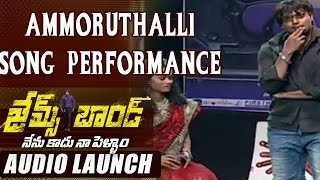 Ammoruthalli song Performance - James Bond Movie Audio Launch || Allari Naresh, Sakshi Chaudhary - ADITYAMUSIC