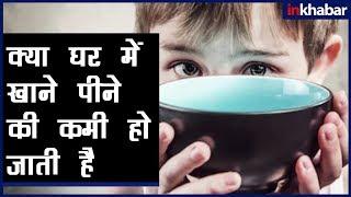 क्या घर में खाने पीने की कमी हो जाती है || जानिए Family Guru में Jai Madaan के साथ - ITVNEWSINDIA