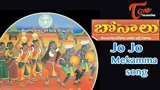 Telangana Bonalu Songs | Jo Jo Mekamma Song - TELUGUONE
