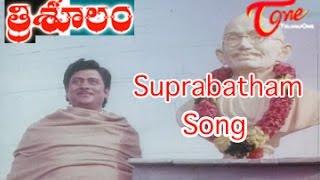 Trisoolam Movie Songs    Suprabatham    Krishnam Raju    Radhika    Jayasudha    Sridevi - TELUGUONE