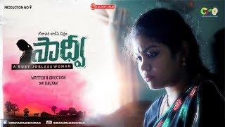 SADHVI || సాధ్వీ || TELUGU SHORT FILM || GODAVARI TALKIES CHITRAM || Sub Titles - YOUTUBE