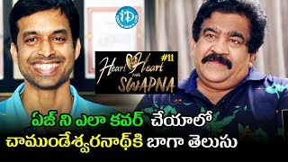 Chamundeswaranath Knows How To Hide His Age - Pullela Gopichand || Heart To Heart With Swapna - IDREAMMOVIES