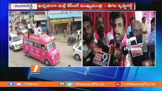TRS Leaders Election Campaign In Maheshwaram Constituency | Rangareddy | iNews - INEWS