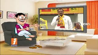Dada Political Punches On TDP Leader Motkupalli narasimhulu His Speech | Pin Counter | iNews - INEWS