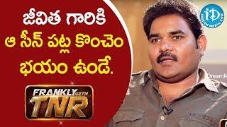 జీవిత గారికి ఆ సీన్ పట్ల కొంచెం భయం ఉండే - Dorasani Movie Director KVR Mahendra||Frankly With TNR - IDREAMMOVIES