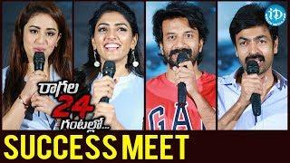 Ragala 24 Gantallo Success Meet | Ragala 24 Gantallo Success Celebrations | Satyadev | Eesha Rebba - IDREAMMOVIES
