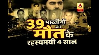 Ghanti Bajao: THIS IS WHY Modi government took four years to reveal about death of 39 Indi - ABPNEWSTV