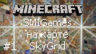 Minecraft: SkyGrid / ������ 1 [�� ����!?]