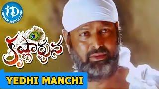 Krishnarjuna Movie - Yedhi Manchi Video Song    Nagarjuna, Vishnu, Mamta Mohandas    M M. Keeravani - IDREAMMOVIES