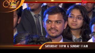 Promo: Watch what's in store for you in the next episode of Subhash Chandra Show - ZEENEWS