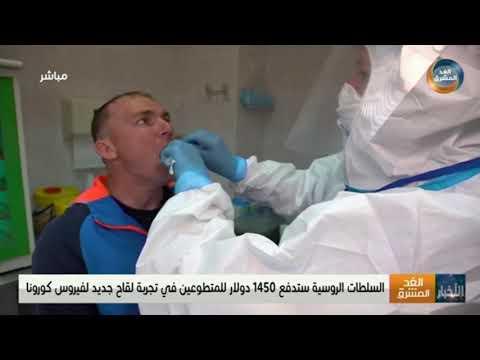 السلطات الروسية ستدفع 1450 دولار للمتطوعين في تجربة لقاح جديد لفيروس كورونا