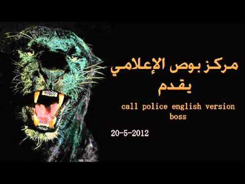 call police english version boss إتصال بوص