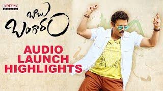 Baabu Bangaaram Audio Launch Highlights | Venkatesh | Nayanthara | Maruthi - ADITYAMUSIC