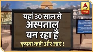 Delhi: Govt hospital still in construction since 30 years | Ghanti Bajao - ABPNEWSTV