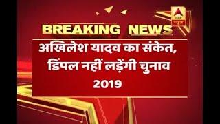 Dimple Yadav will not contest 2019 election from Kannauj, Akhilesh Yadav hints - ABPNEWSTV