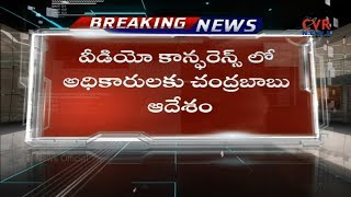 CM Chandrababu Video Conference with Officials over Irrigation Projects | CVR News - CVRNEWSOFFICIAL