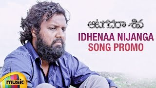 Idhenaa Nijanga Song Promo | Aatagadharaa Siva Movie Songs | Vasuki Vaibhav | Chandra Siddarth - MANGOMUSIC