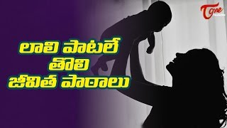 Importance of Lullabies | Laali Patalu | Mother's Day Special - TELUGUONE