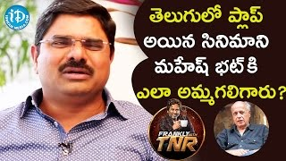 Madhura sreedhar About Star Director Mahesh Bhatt || Frankly With TNR || Talking Movies With iDream - IDREAMMOVIES