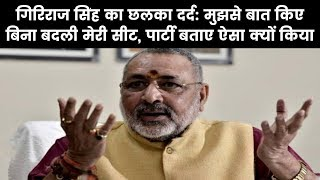 Lok Sabha Election 2019: Giriraj Singh After BJP Changes His Seat From Begusarai गिरिराज सिंह - ITVNEWSINDIA