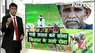 Simple Samachar: NABARD Survey Explains Why Farmers Land in Debt Crisis - NDTV