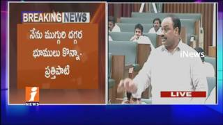 TDP Acham Naidu Questions YS Jagan over Prathipati Pulla Rao Challenges   AP Assembly   iNews - INEWS