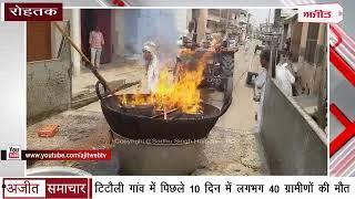 video: Rohtak - टिटौली गांव में पिछले 10 दिन में लगभग 40 ग्रामीणों की Death