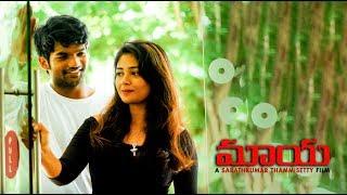 Maaya Latest Telugu Short Film 2017 || Directed By SharathKumar Thammisetty || Fortune Films - YOUTUBE