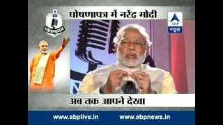 Watch full video of GhoshanaPatra with Narendra Modi - ABPNEWSTV