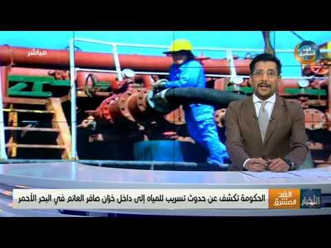 نشرة أخبار الخامسة مساءً | السعودية تتبرع بنصف مليار دولار لمساعدة اليمن (2 يونيو)