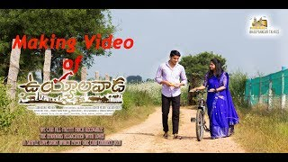 Uyyalawada Short Film Making Video || Directed by Ashok Reddy || Presented by RunwayReel - YOUTUBE