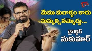 Director Sukumar Emotional on Priyanka Reddy Incident | TeluguOne - TELUGUONE