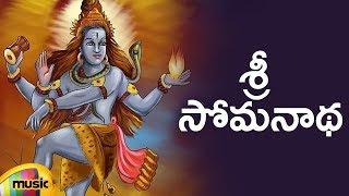 Lord Shiva Devotional Songs | Sri Somanatha Song | Telugu Bhakti Songs | Mango Music - MANGOMUSIC