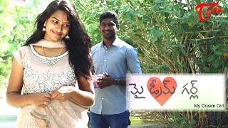My Dream Girl   New Telugu Short Film   By Kammara Brahma Achari - TELUGUONE