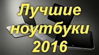 Лучшие ноутбуки 2016