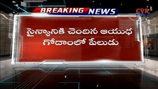 Six Lost Life ,10 Injured in Explosion at Pulgaon Army Depot | Maharashtra | CVR News - CVRNEWSOFFICIAL