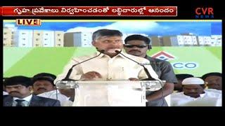 AP CM Chandrababu Naidu Speech LIVE | House Warming Ceremony in Nellore | CVR News - CVRNEWSOFFICIAL