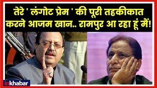 Amar Singh attacks Azam Khan over disrespecting womens आजम खान की हार रावण का पुतला जलाने जैसा होगा - ITVNEWSINDIA