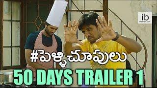 Pelli Choopulu 50 Days trailer 1   Vijay Devarakonda   Ritu Varma - idlebrain.com - IDLEBRAINLIVE