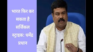 In Graphics: India again do Surgical Strike: Dharmendra Pradhan - ABPNEWSTV