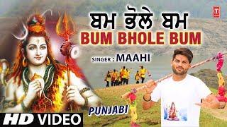 Bum Bhole Bum I New Latest Punjabi Shiv Bhajan I MAAHI I Full HD Video Song I T-Series Bhakti Sagar - TSERIESBHAKTI