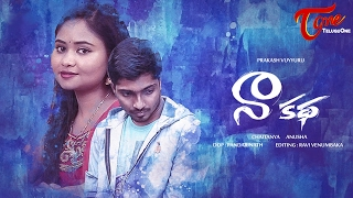 NA KATHA | New Telugu Short Film 2017 | Directed by Prakash Vuyyuru | #TeluguShortFilms - YOUTUBE
