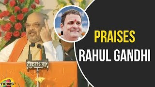 Amit shah Praises Rahul Gandhi Indirectly for Promoting BJP in Every Campaign | BJP News| Mango News - MANGONEWS