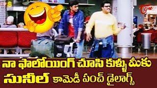 సునీల్ కామెడీ & పంచ్ డైలాగ్స్ | Telugu Comedy Videos | TeluguOne - TELUGUONE
