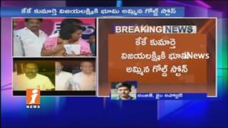 Miyapur Gold Stone Land Scam | K Keshava Rao Daughter Brought 38 Acres | Hyderabad | iNews - INEWS