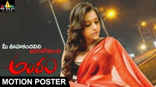 Antham Motion Poster | Rashmi Gautam, Charan Deep | Sri Balaji Video - SRIBALAJIMOVIES